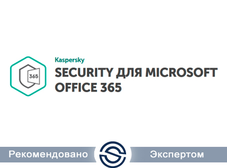 Антивирус Kaspersky Security for Microsoft Office 365 (KL43120AFS)