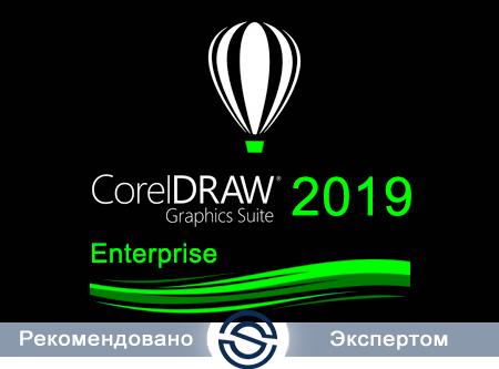 CorelDRAW Graphics Suite 2019 Enterprise License с включенной поддержкой (LCCDGS2019ENT1)