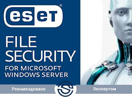 Антивирус ESET File Security для Microsoft Windows Server Лицензия на 3 сервера (NOD32-EFS-NS-1-3 KZ)