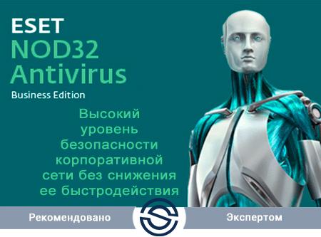 Антивирус ESET NOD32-NBE-NS-1-40 KZ
