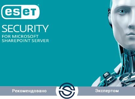 Антивирус ESET Security для Microsoft SharePoint Server Лицензия на 10 пользователей (NOD32-SSP-NS-1-10 KZ)