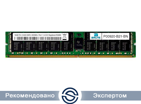 Оперативная память для сервера 16Gb HP Single Rank DDR4 2933MHz CL=21-21-21 RDIMM P00920-B21