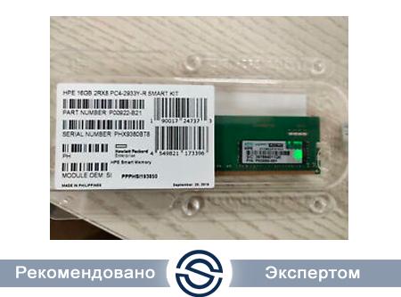 Оперативная память HP P00922-B21