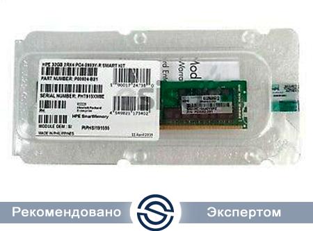 Оперативная память HP P00924-B21