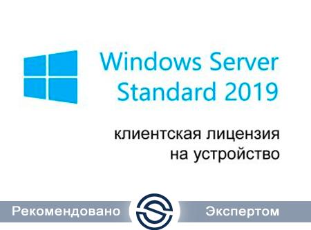 Microsoft Windows Server CAL 2019 Single Open No Level Device CAL (R18-05767) для коммерческих организаций