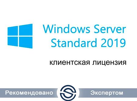 Microsoft Windows Server CAL 2019 Single Open No Level User CAL (R18-05768) для коммерческих организаций
