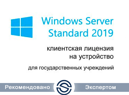 Microsoft Windows Server CAL 2019 Ru Open Level A Government Device CAL (R18-05787) для государственных учреждений