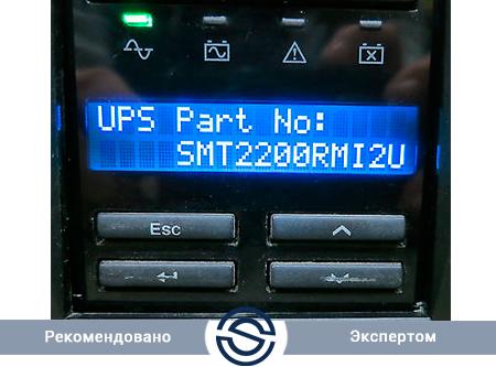 ИБП APC SMT2200RMI2U