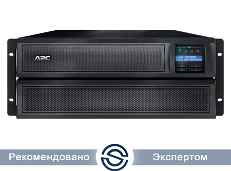 UPS APC 3000VA / 2700W / Smart / SMX3000HV